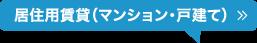 居住用賃貸(居住用賃貸(マンション・戸建))