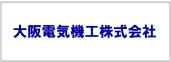 大阪電気機工