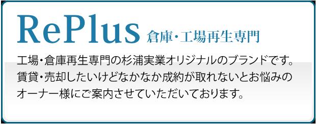 Re・Plus  倉庫・工場再生専門