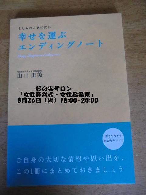 エンディングノート201407