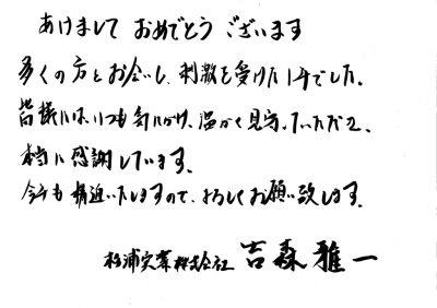 20150106110352836_0001 - コピー