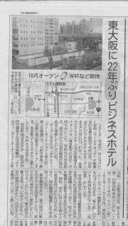 東大阪長田ホテル
