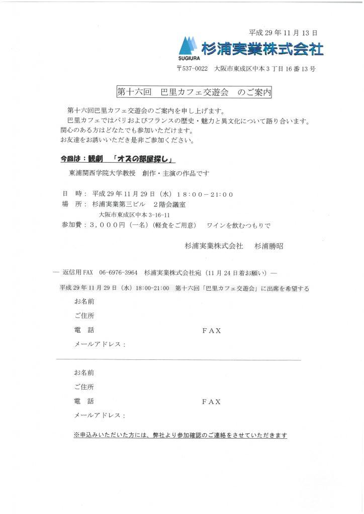 「第十六回 巴里カフェ交遊会」 ご案内 平成29年11月29日