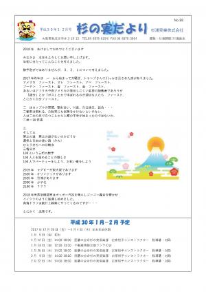 杉の実だより(P1)/倉庫・工場の賃貸・売買を大阪でお探しなら杉浦実業株式会社