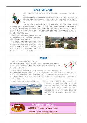 杉の実だより(P2)/杉の実だより(P1)/倉庫・工場の賃貸・売買を大阪でお探しなら杉浦実業株式会社