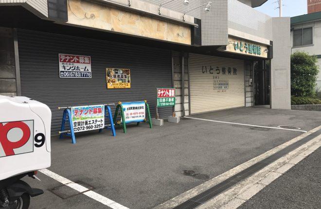 東大阪市中新開の貸店舗