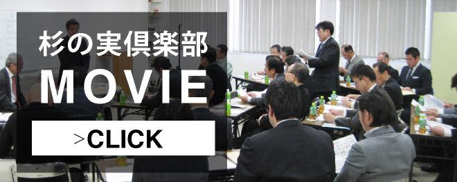 杉の実倶楽部MOVIE