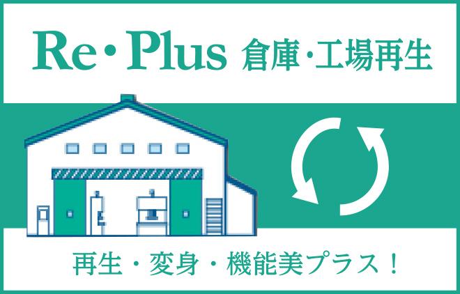Re・Plus(倉庫・工場再生)