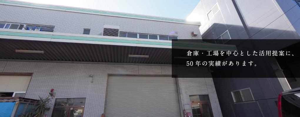 倉庫・工場を中心とした賃貸物件、50年の実績があります。