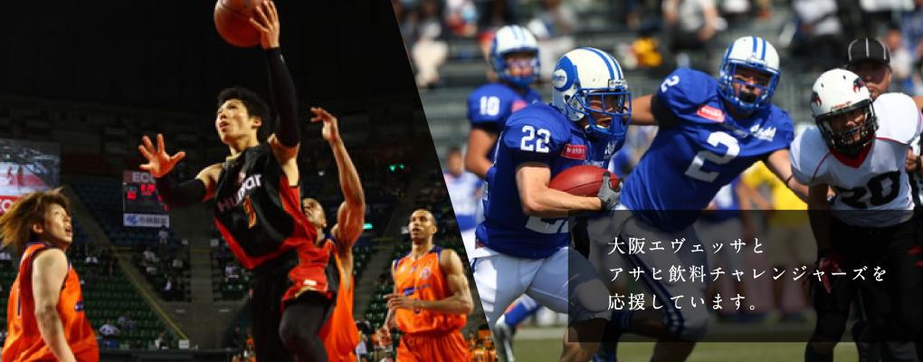 大阪エヴェッサとアサヒ飲料チャレンジャーズを応援しています。