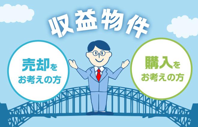 倉庫、工場の賃貸、売買、土地活用、東大阪f