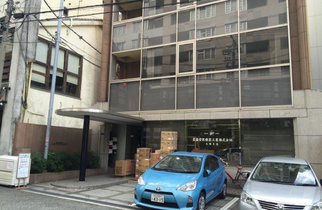 《ご成約済み》大阪市中央区 事務所(B16-001-8)
