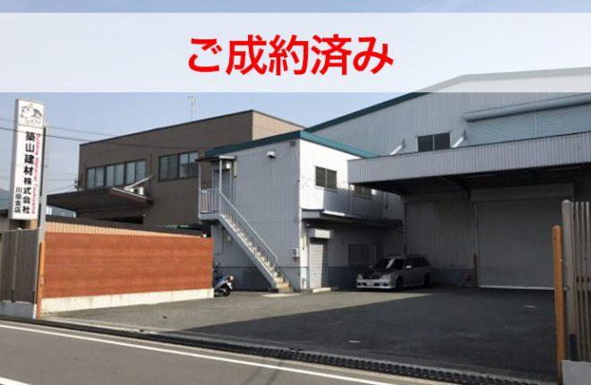 《ご成約済み》東大阪市川田の貸倉庫