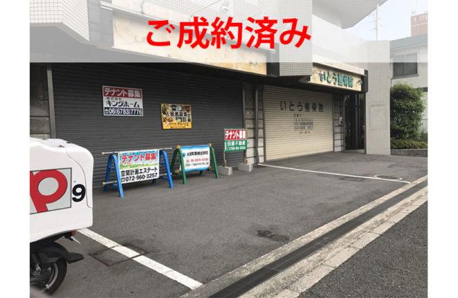 東大阪市中新開ご成約済み