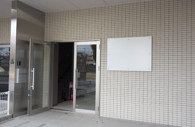 1階玄関 | 大阪市城東区の細部にこだわった倉庫事務所