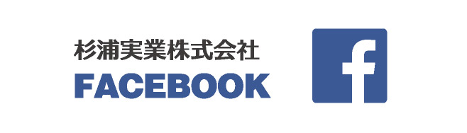 杉浦実業株式会社FACEBOOKページ