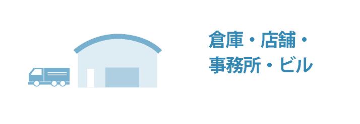 倉庫・店舗・事務所・ビル