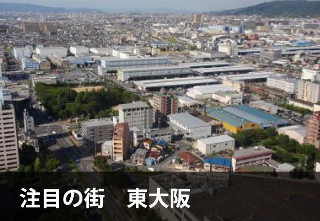 東大阪 倉庫、工場の賃貸、売買、土地活用