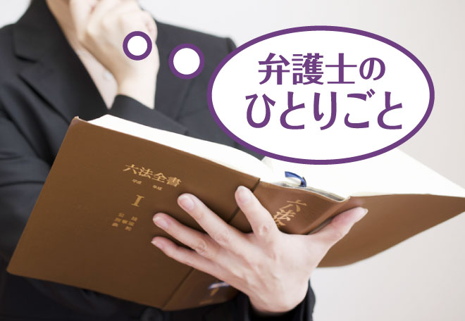 弁護士 大塚千代