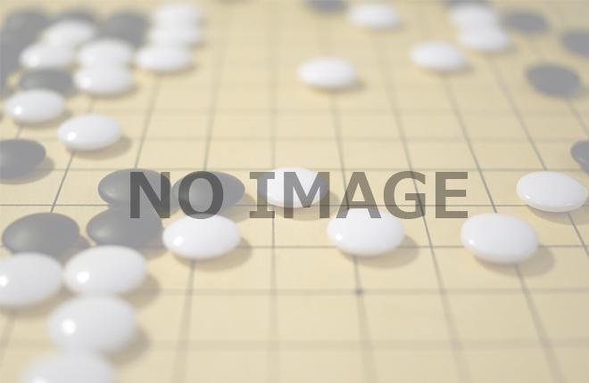囲碁の会 7月26日(金)14時〜17時